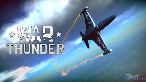 Количество игроков War Thunder перевалило за 5 млн.