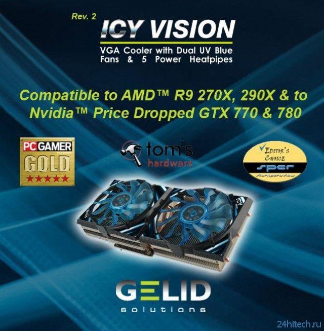 Кулер GELID ICY Vision Rev.2 совместим с видеокартами AMD Radeon R9 290X и NVIDIA GeForce GTX TITAN / 780
