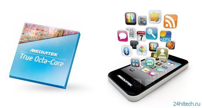 MediaTek представила «первый по-настоящему восьмиядерный» мобильный процессор MT6592