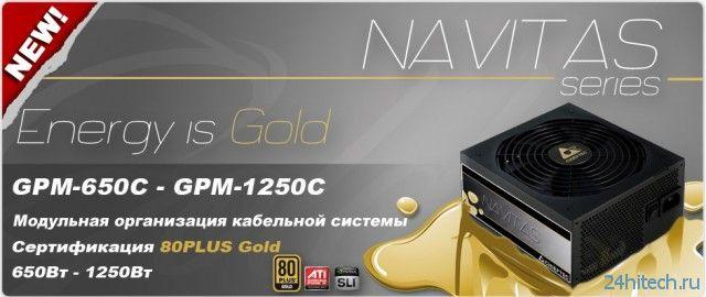 Новые блоки питания серии CHIEFTEC NAVITAS с сертификатом 80PLUS Gold