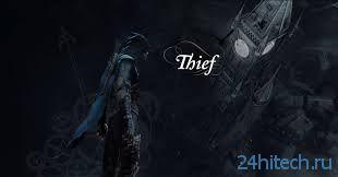 «Новый Диск» показали локализованный трейлер Thief