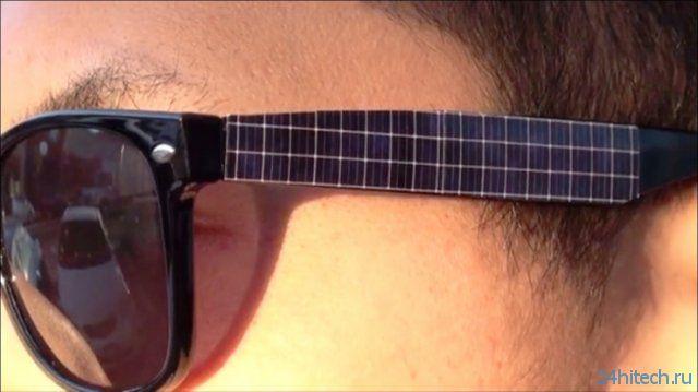 Очки со встроенной солнечной зарядкой (видео)