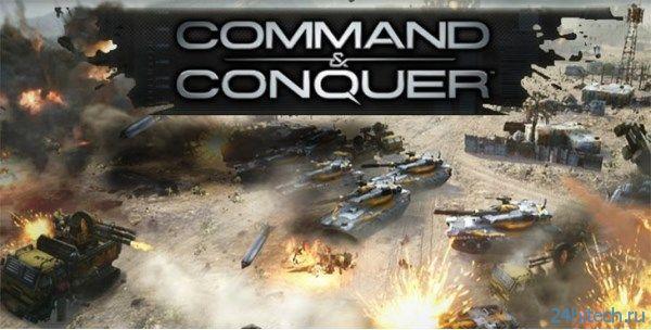 Разработка Command & Conquer прекращена