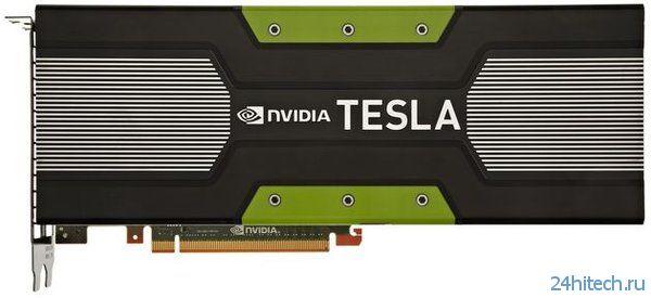 Серия профессиональных видеокарт NVIDIA Tesla пополнилась моделью с 12 ГБ памяти