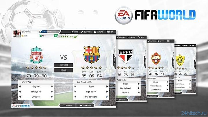 Стартовало открытое бета-тестирование бесплатного симулятора FIFA World