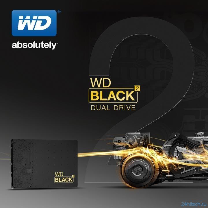 WD представила первый в мире комбинированный накопитель