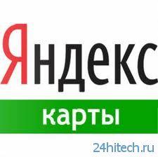 Яндекс представил масштабное обновление картографического сервиса