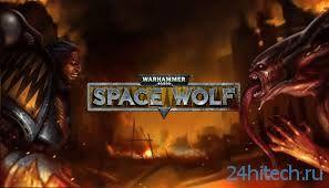 Дебютный трейлер Warhammer 40,000: Space Wolf