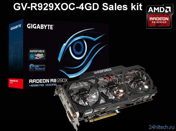 Gigabyte готовит вариант видеокарты Radeon R9 290X с фирменной системой охлаждения WindForce 3X 450W