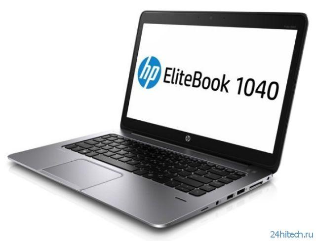 HP представила защищенный ультрабук EliteBook Folio 1040 G1 для бизнесменов