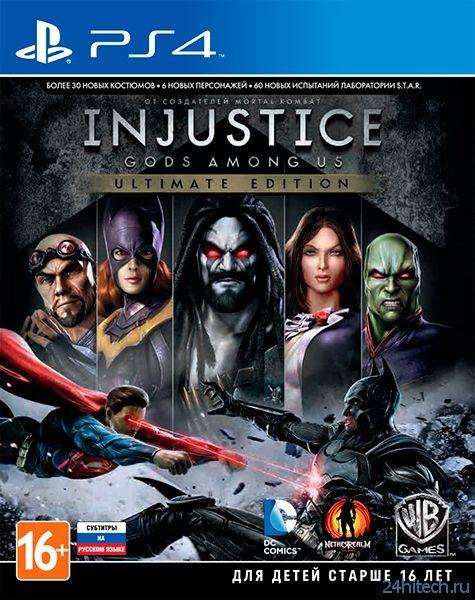 Injustice: Gods Among Us. Ultimate Edition в продаже. Релизный трейлер