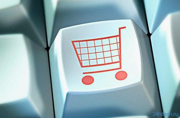 Интернет-покупки на сумму более 150 евро в России могут обложить пошлиной