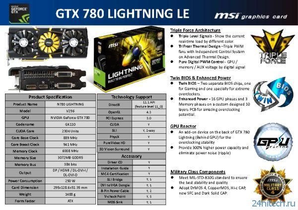 MSI готовит видеокарту MSI GeForce GTX 780 Lightning LE