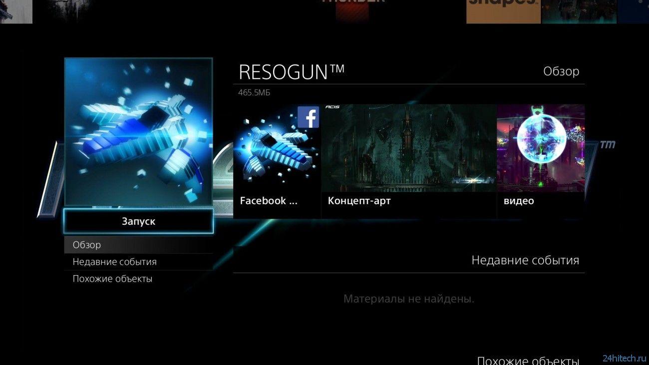 Обзор игровой консоли Sony Playstation 4