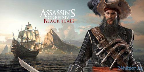 Первый мультиплеерный DLC для Assassin's Creed 4 выйдет на этой неделе
