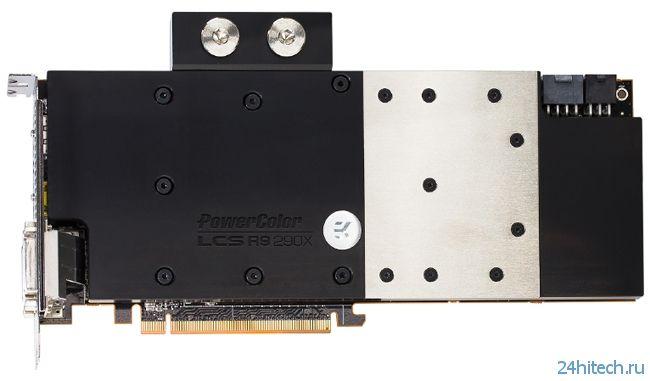 PowerColor Radeon R9 290X с низкопрофильным водоблоком