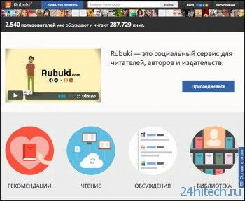 Rubuki.com: новый рекомендательный сервис для читателей, авторов и издательств