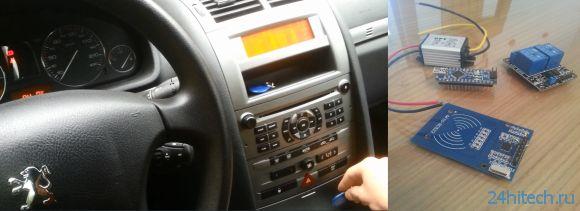 Самодельная автомобильная RFID система зажигания (видео)