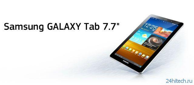"Samsung представит на CES 2014 планшет с 10,5"" AMOLED-экраном"