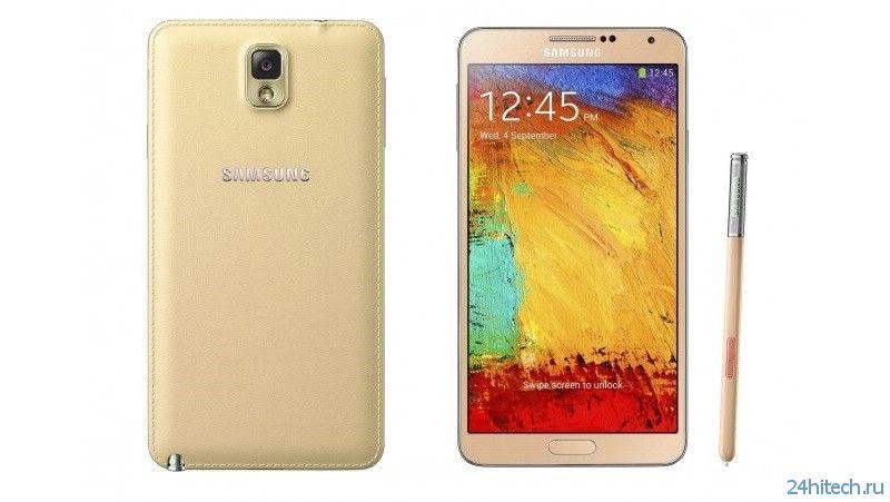 Samsung раскрасит Galaxy Note 3 в золотистый цвет