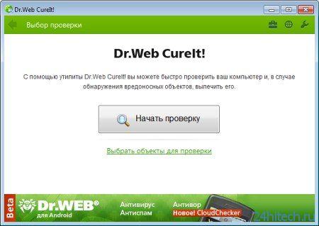Состоялся выпуск лечащей утилиты Dr.Web CureIt! 9.0