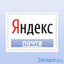 Яндекс.Почта запустила новый формат почтовых адресов