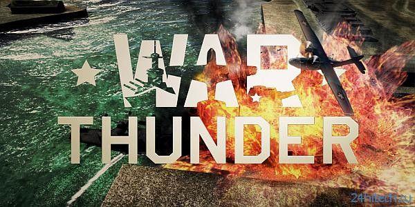 За доступ к бета-тесту War Thunder: Ground Forces просят заплатить не менее