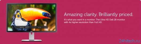 4K-монитор Dell будет стоить дешевле 0