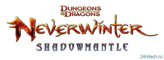 К русской версии Neverwinter Online вышло обновление Shadowmantle