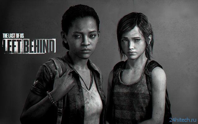 Left Behind станет единственным сюжетным дополнением к The Last of Us
