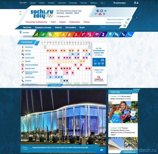 Оргкомитет «Сочи 2014» запустил новую версию официального сайта Олимпийских зимних игр