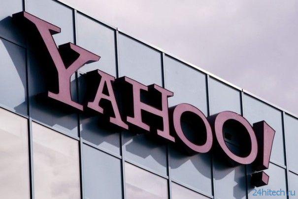 Серверы Yahoo четыре дня распространяли вирус