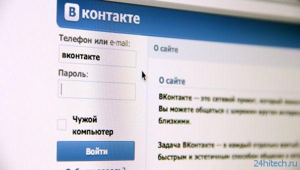 «ВКонтакте» — в первой десятке крупнейших соцсетей мира