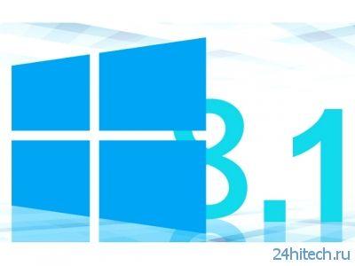 Windows 8.1 Update 1 находится на финальной стадии разработки