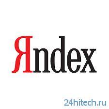 Яндекс начал индексировать контент социальной сети Facebook