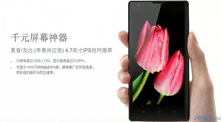 Анонсирован «двухсимник» Xiaomi Hongmi 1s на Snapdragon 400
