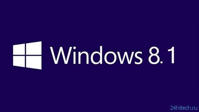 Апдейт Windows 8.1 выйдет в апреле