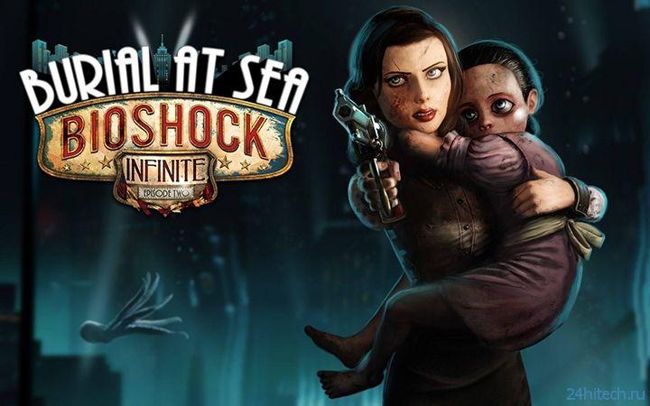 BioShock Infinite: Burial at Sea — Episode Two обзавелся первым трейлером