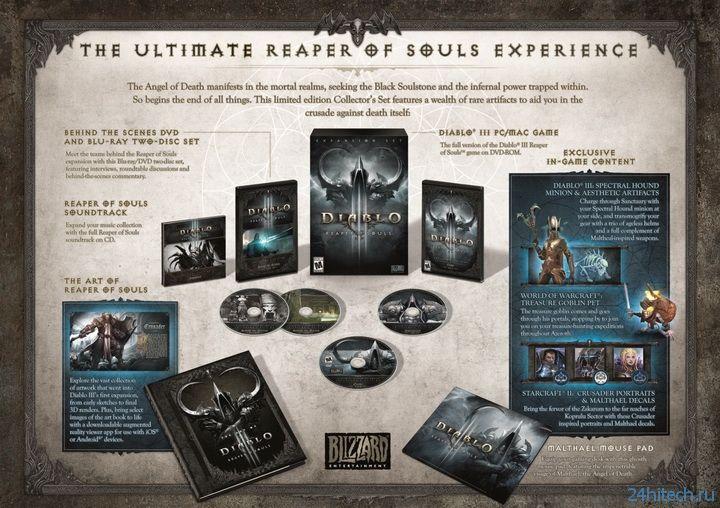 Blizzard показала содержимое коллекционного издания Diablo 3: Reaper of Souls