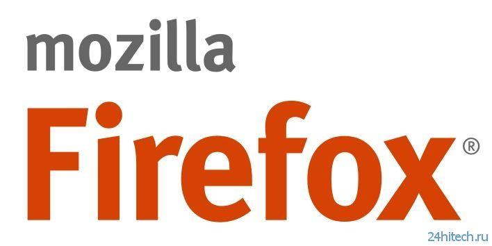 Доступна для скачивания стабильная версия Firefox 27 для Windows, Linux и Mac