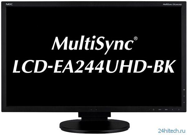 Экран монитора NEC MultiSync LCD-EA244UHD-BK получил разрешение 4К