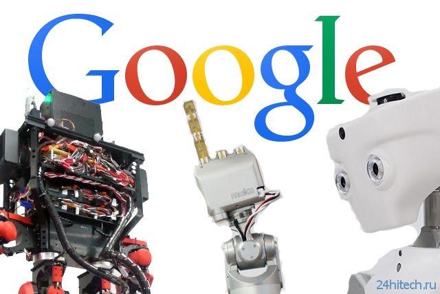Google и Meka рассчитывают подружить роботов и людей