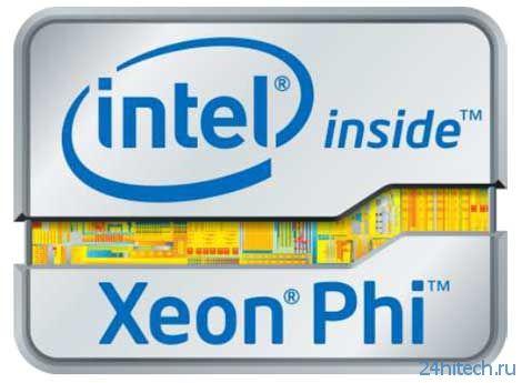Готовится новый сопроцессор из серии Intel Xeon Phi