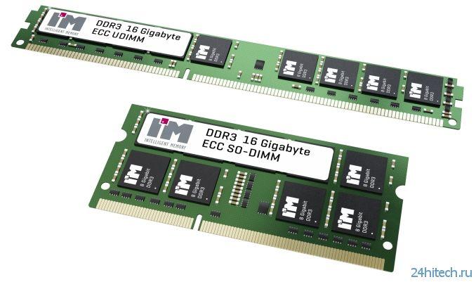 I'M Intelligent Memory готовит первые небуферизованные DDR3-модули ёмкостью 16 Гбайт