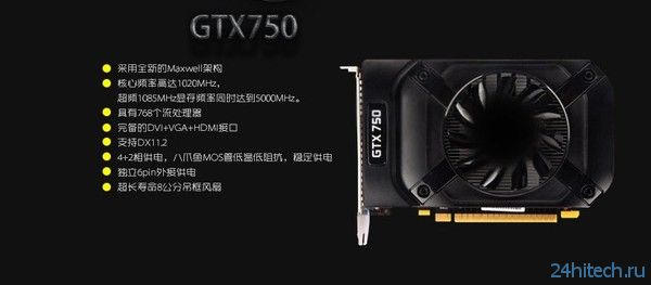 Известны спецификации видеокарты NVIDIA GeForce GTX 750