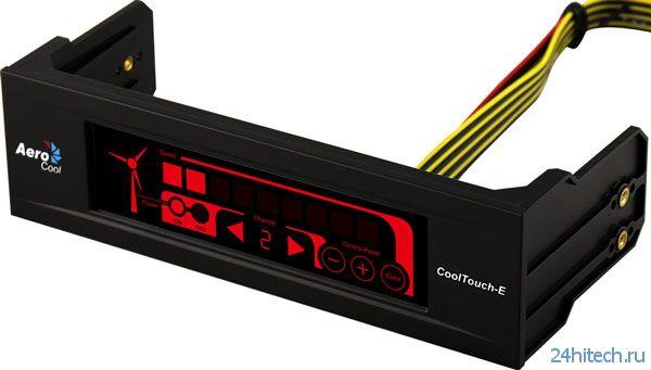 Контроллеры вентиляторов AeroCool CoolTouch-E и CoolTouch-R оснащены сенсорными дисплеями