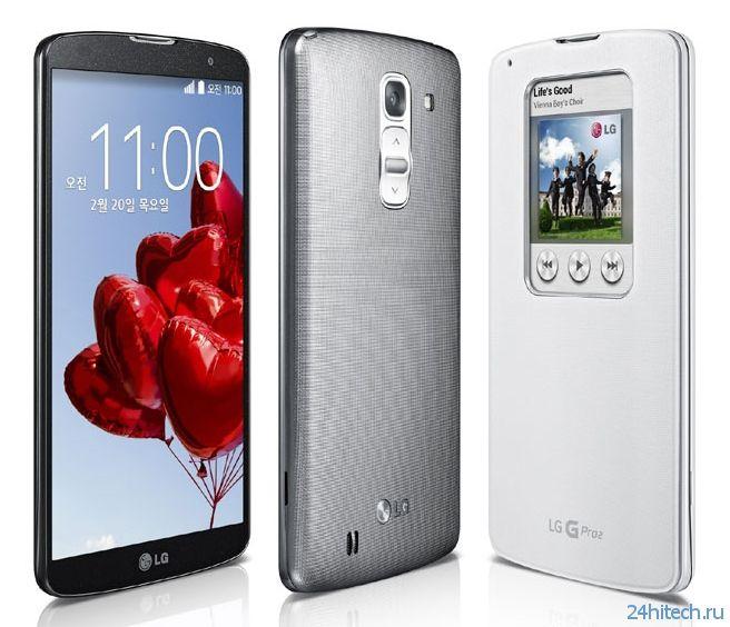 LG представила фаблет G Pro 2 с поддержкой записи 4K-видео