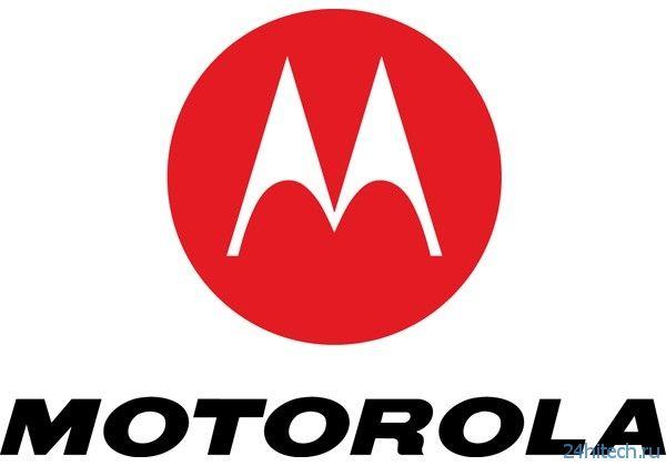 MWC 2014: Motorola может вернуться на российский рынок