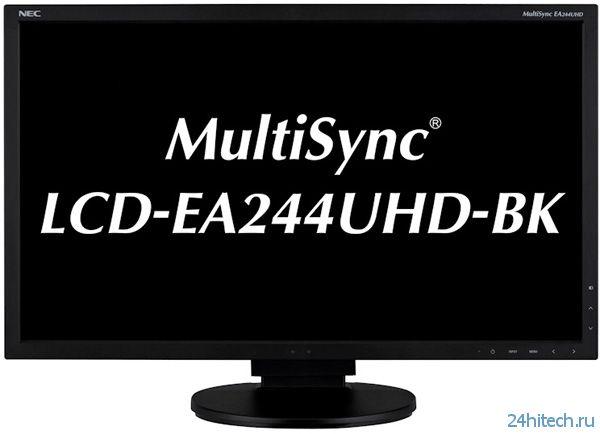 Монитор NEC MultiSync LCD-EA244UHD-BK с ЖК-панелью разрешением 4К оценен в 00