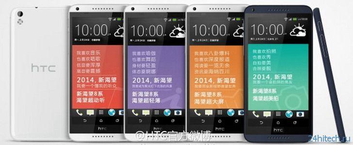 Несколько пресс-фото HTC Desire 8 опубликовано в преддверии анонса